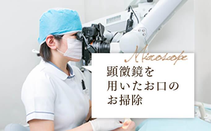 顕微鏡を 用いたお口の お掃除