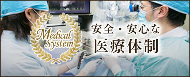 安全・安心な医療体制