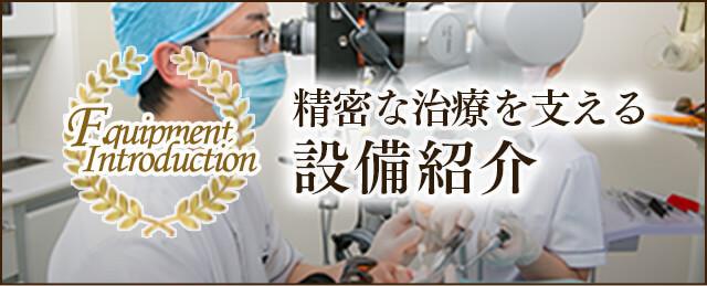 精密な治療を支える設備紹介