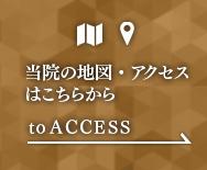当院の地図・アクセスはこちらから