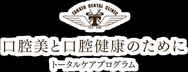 口腔美と口腔健康のためにトータルケアプログラム